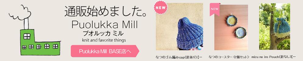 プオッルッカミル 編み物通販